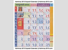 17 Best images about 2015 Kalnirnay Gujarati Calendar on