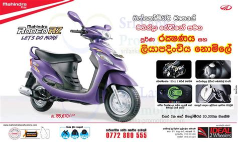 Mahindra Rodeo Rz Scooter Two Wheeler Features & Price 5