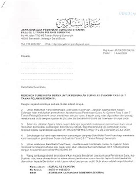 Surat Permohonan Sumbangan Y Menyentuh by As Syakirin Surat Mohon Sumbangan Si Sini
