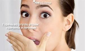 Горечь во рту очищение печени