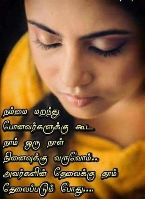 pin  bhuvana jayakumar  tamil quotes good thoughts