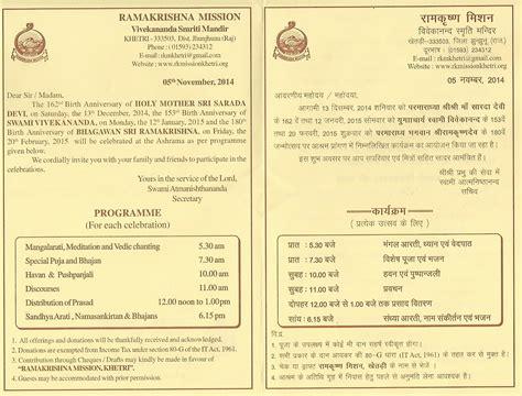 invitation letter  virasat diaws thakur maa