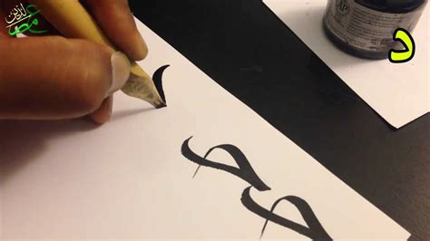 arabic calligraphy thuluth individual letters youtube