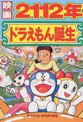 eiga doraemon shin nobita  nippon tanjou anime