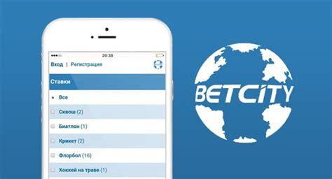 Бетсити приложение на ios