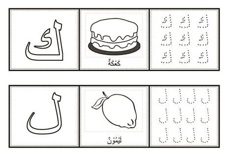 Coloring Hijaiyah by Arabic Font Hijaiyah Kaf And Lam Writing For