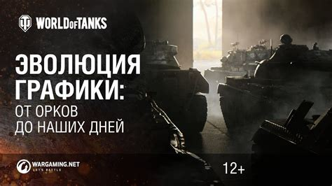 Топ-10 каналов World of Tanks на YouTube