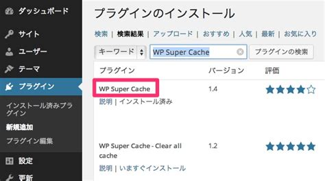 Wordpress Wp Super Cacheの設定