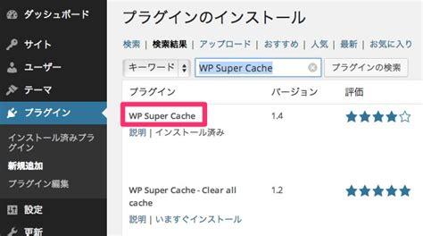 Wordpress Wp Super Cacheの設定 ダーフクcom