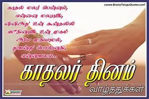 Advanced Tamil Valentines Day Greetings in Tamil-Tamil ...
