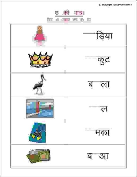 printable worksheets to practice choti u ki matra ideal for grade 1 or those who