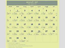 Malayalam Calendar January 2017 2019 Calendar printable