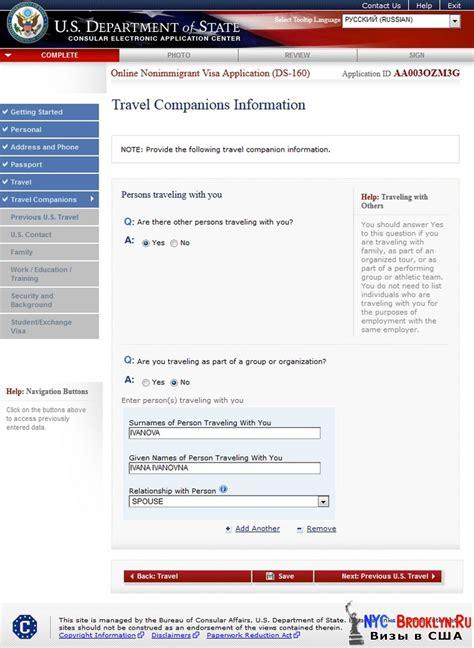 ds 160 form for parents как заполнить анкету ds 160 форма дс 160 образец