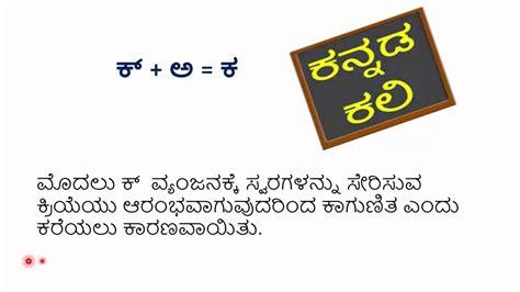 kannada grammar level 2 1st standard to 5th standard