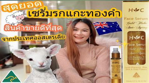 สุดยอด เซรั่มรกแกะทองคำที่ขายดีที่สุดในออสเตรเลีย Healthy ...