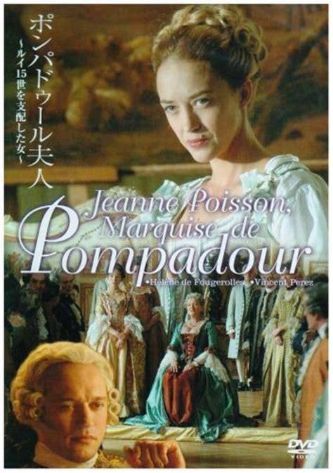 poster rezolutie mare jeanne poisson marquise de pompadour 2006 poster pompadour poster 3