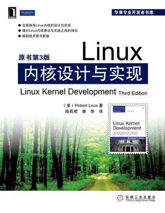 Linux内核设计与实现 原书第3版 豆瓣