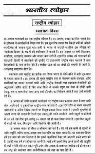 Independence Day Speech & Essay PDF For Students, Teachers ...