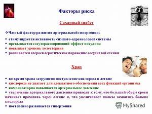 Ацидоз и гипертония