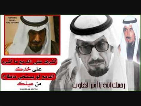 اهداء إلى كل من يحب أمير القلوب الشيخ جابر رحمه الله
