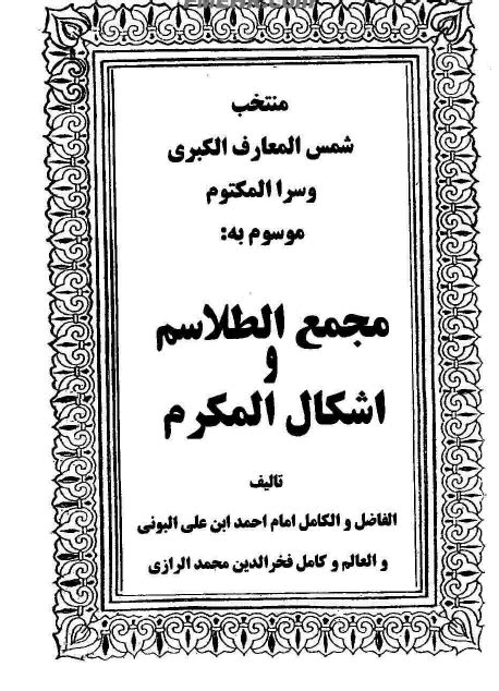 دانلود کتاب مجمع الطلاسم و اشکال المکرم in 2019   Books, Personalized
