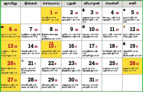 Tamil 2019 Calendar Tamil Calendar 2019 January Pongal Calendar Template