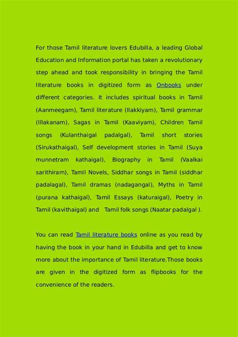 read tamil literature books