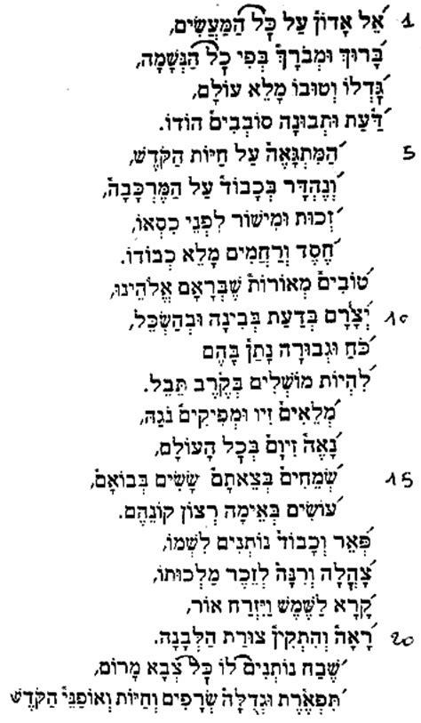 bureau du shabbat la poésie liturgique hébraïque les carnets de l 39 irht