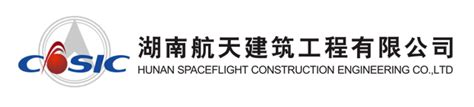 湖南航天建筑工程有限公司