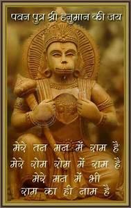 Shri Hanuman ji... Jai Shree Hanuman Quotes