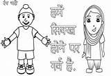 Sikh Coloring Sheets Activity Template Khanda Bodh Gurbani Gurbaani Sketch sketch template