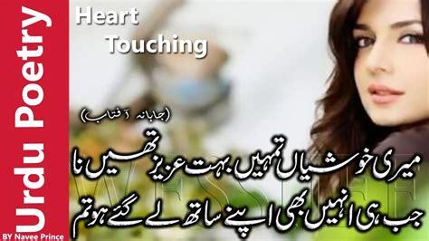 Best Sad Poetry In Urdu Sad Poetry In Urdu Two Line Poetry Sms Poetry