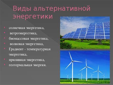 Топ10 нестандартных источников альтернативной энергии . крамола