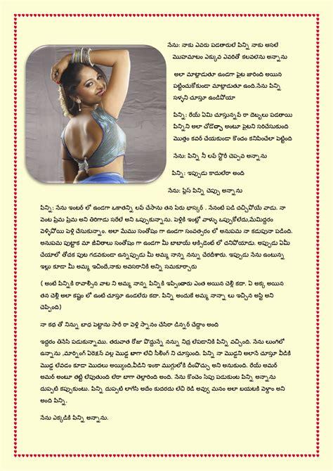 ఫ్యామిలీ కథా చిత్రం Telugu Actress Sex Stories Latest Update