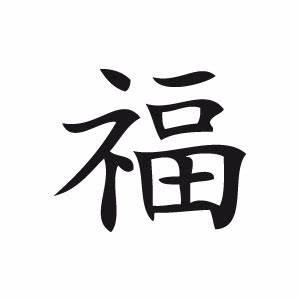 Japanisches Zeichen Für Glück : gl ck chinesisches zeichen aufkleber plotaufkleber ~ Orissabook.com Haus und Dekorationen