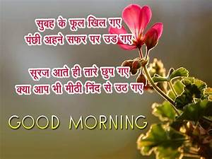 Good Morning Wishes in Hindi with images and Pictures