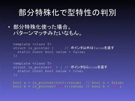 template metaprogramming テンプレートの部分特殊化 japaneseclass jp