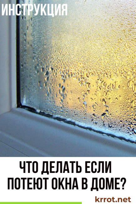 Пластиковые окна запотевают. Форум Mastergrad
