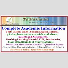 School Level Complete Academic Information From Classes 1st To 10th  Ap Dsc Tet Cum Trt 2018