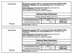 Госпошлина за замену водительского удостоверения стоимость в 2019 году цена екатеринбург