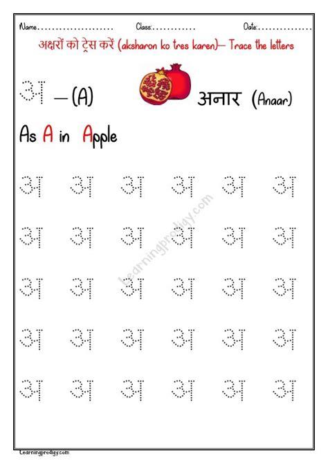 printable hindi alphabet worksheets easy  learn