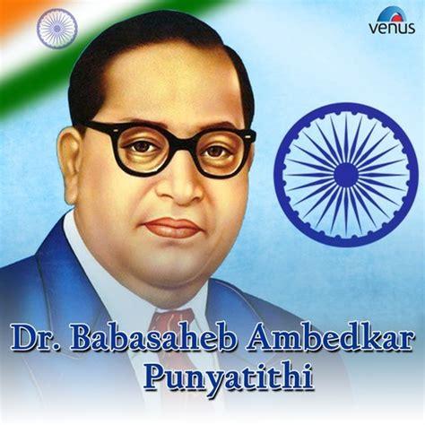 Asa Hota Bhimrao Mp3 Song Download Dr Babasaheb Ambedkar