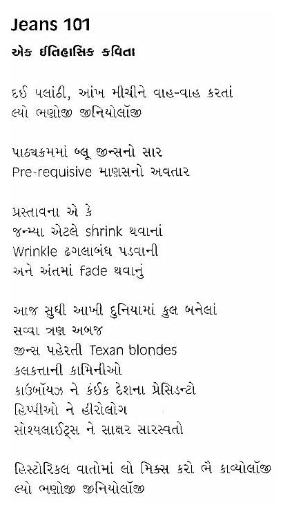 Jeans Poem Shah Chandrakant Poems India Poetry