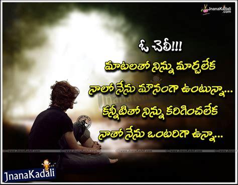 heart touching sad love quotes  telugu  boys quotes