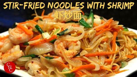 chinese stir fried noodles  shrimp youtube