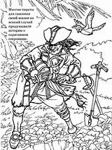 Coloring Pages Pirates Printable Boys Print Mycoloring sketch template