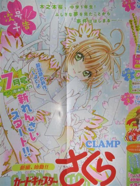 Anime Baru 2018 Juli Baru Cardcaptor Akan Rilis Bulan Juni 2016