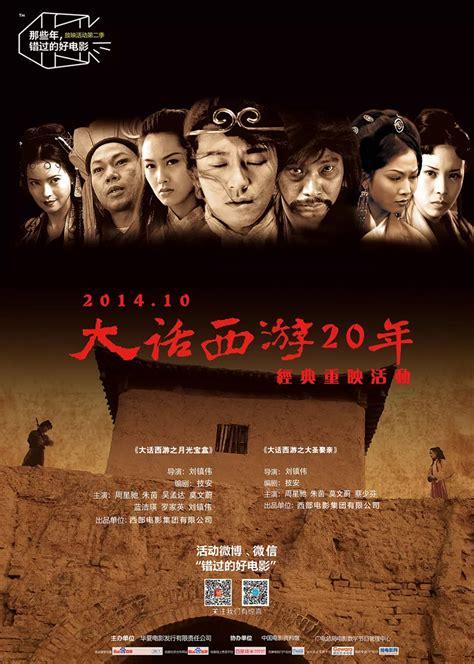 大话西游之月光宝盒 a chinese odyssey part one pandora 电影 腾讯视频