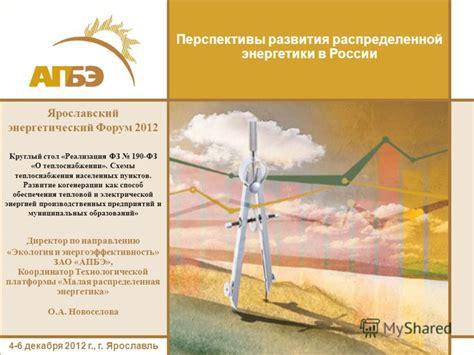 Введение. электроэнергетика россии. история создания и перспективы развития