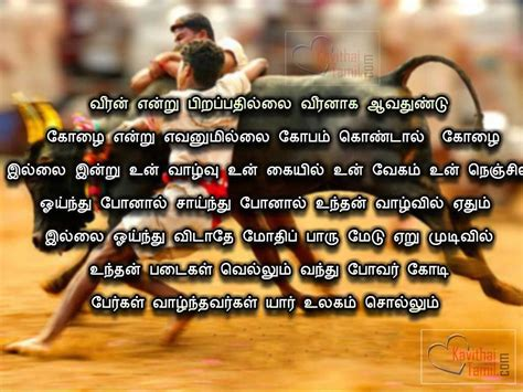 quotes   kavithai  tamil page